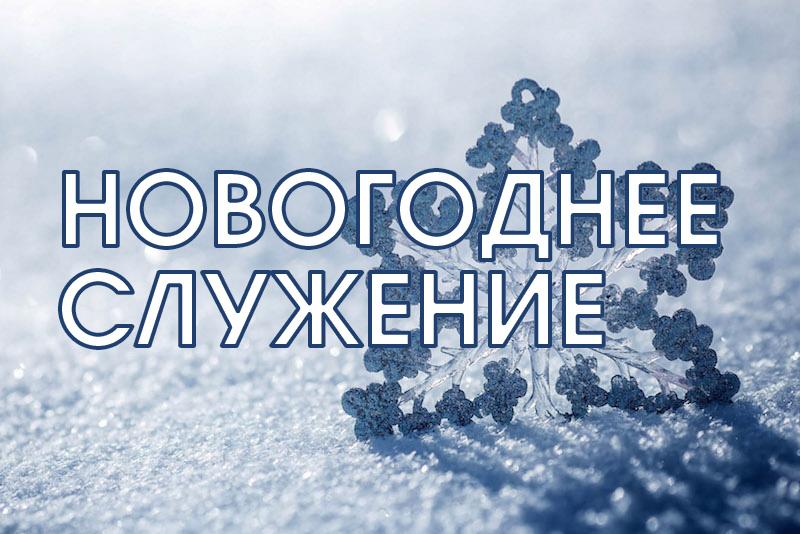 Новогоднее Служение 2015